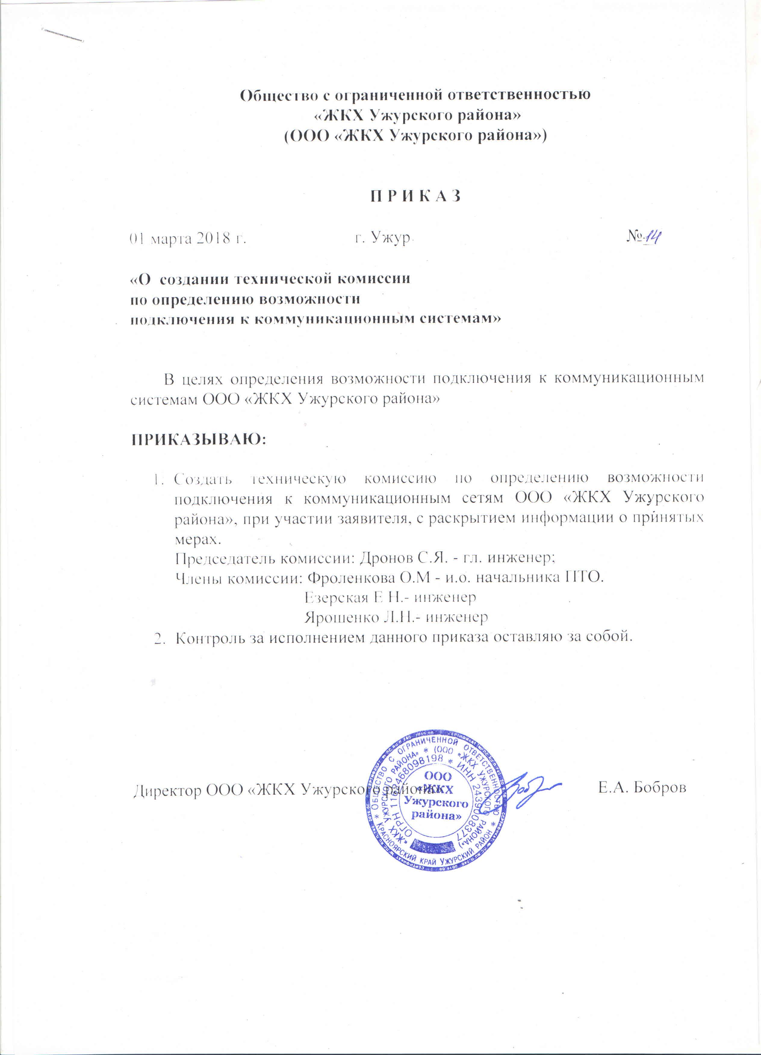 приказ о создании технической комиссии тепло